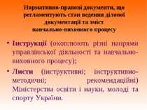 Нормативно-правові документи, що регламентують стан ведення ділової документа...