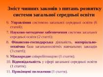 Зміст чинних законів з питань розвитку системи загальної середньої освіти 6. ...