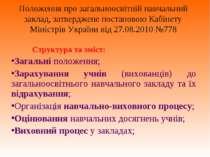 Положення про загальноосвітній навчальний заклад, затверджене постановою Кабі...