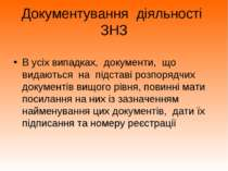 Документування діяльності ЗНЗ В усіх випадках, документи, що видаються на під...