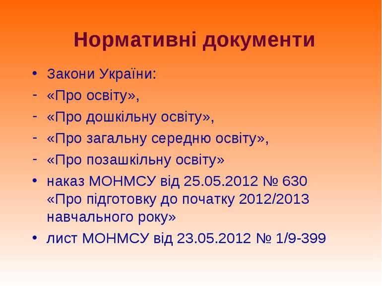 Нормативні документи Закони України: «Про освіту», «Про дошкільну освіту», «П...