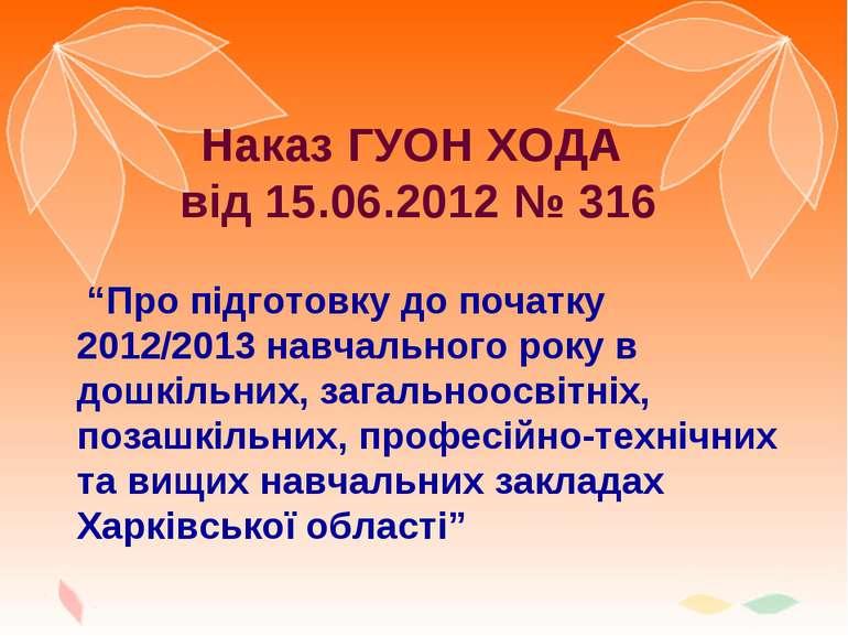 """Наказ ГУОН ХОДА від 15.06.2012 № 316 """"Про підготовку до початку 2012/2013 нав..."""