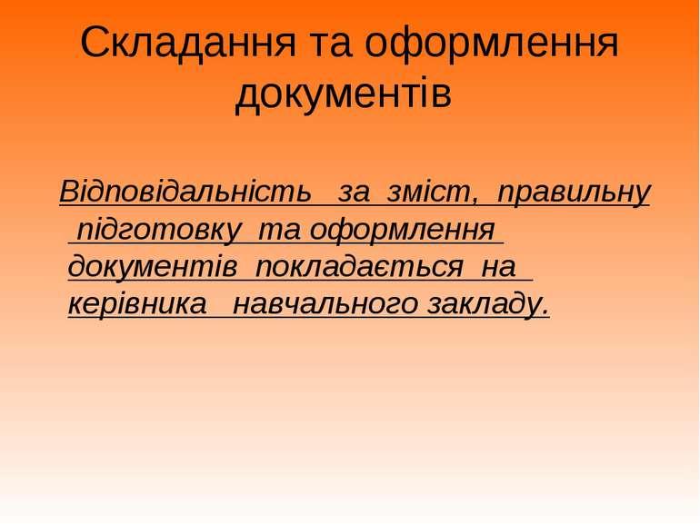 Складання та оформлення документів Відповідальність за зміст, правильну підго...