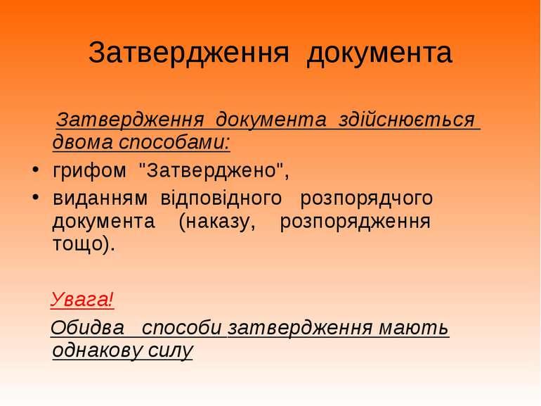 Затвердження документа Затвердження документа здійснюється двома способами: г...