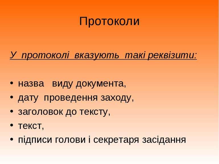 Протоколи У протоколі вказують такі реквізити: назва виду документа, дату про...