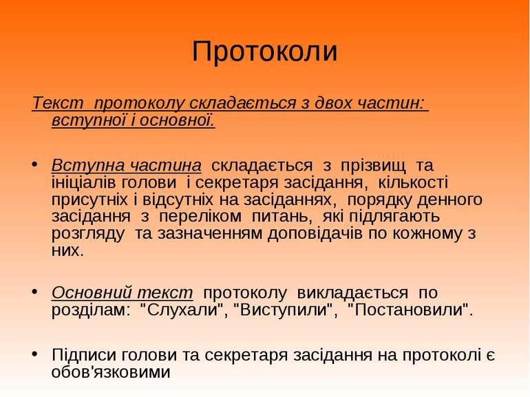 Протоколи Текст протоколу складається з двох частин: вступної і основної. Вст...