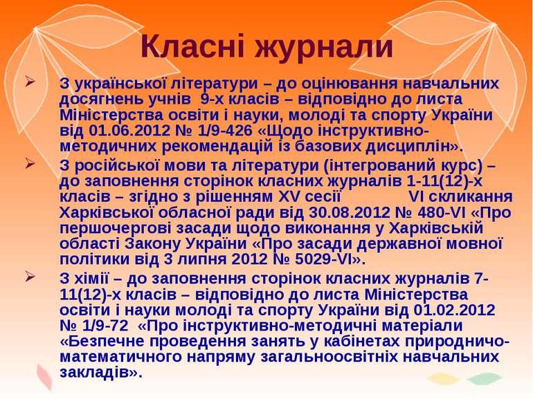 Класні журнали З української літератури – до оцінювання навчальних досягнень ...