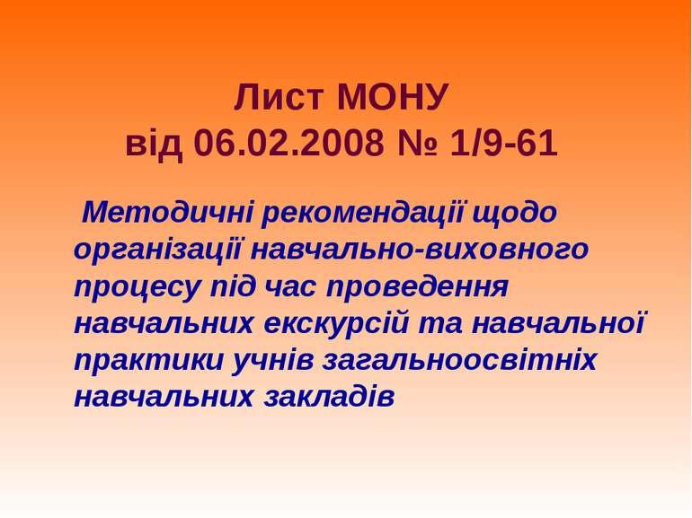 Лист МОНУ від 06.02.2008 № 1/9-61 Методичні рекомендації щодо організації нав...