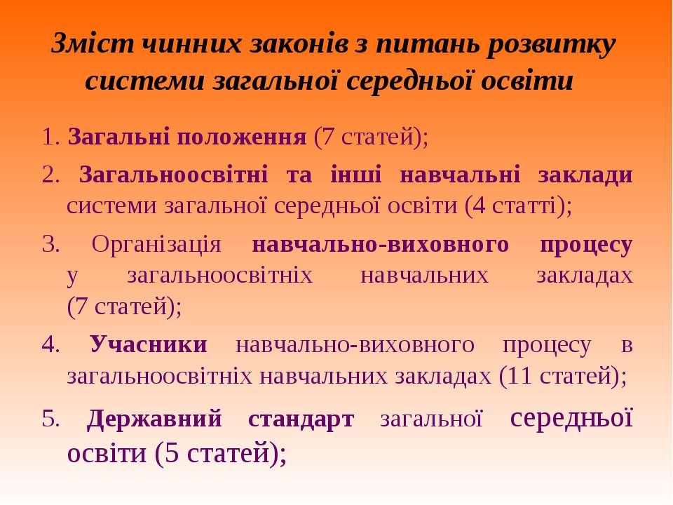 Зміст чинних законів з питань розвитку системи загальної середньої освіти 1. ...