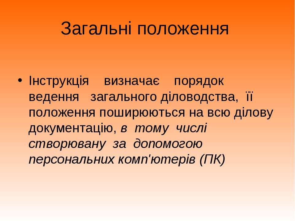 Загальні положення Інструкція визначає порядок ведення загального діловодства...