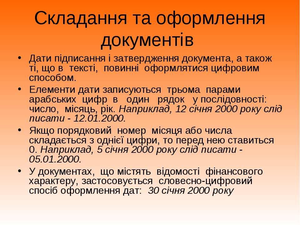 Складання та оформлення документів Дати підписання і затвердження документа, ...