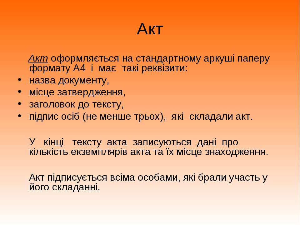 Акт Акт оформляється на стандартному аркуші паперу формату А4 і має такі рекв...