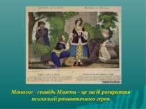 Монолог - сповідь Мазепи – це засіб розкриття психології романтичного героя