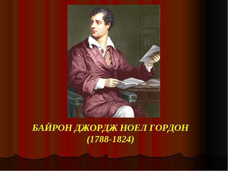 БАЙРОН ДЖОРДЖ НОЕЛ ГОРДОН (1788-1824)