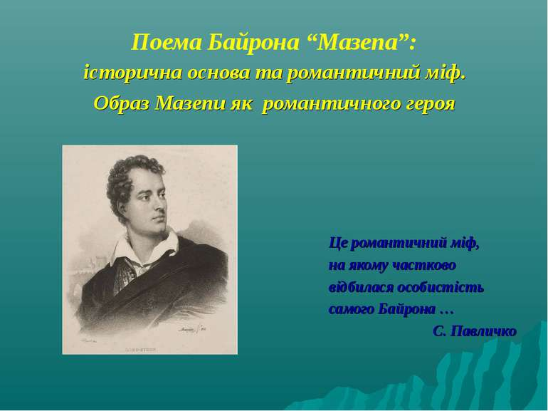 """Поема Байрона """"Мазепа"""": історична основа та романтичний міф. Образ Мазепи як ..."""