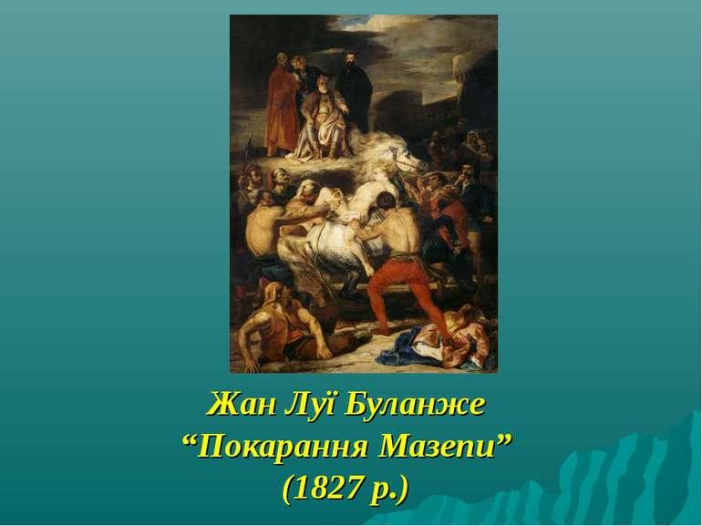 """Жан Луї Буланже """"Покарання Мазепи"""" (1827 р.)"""
