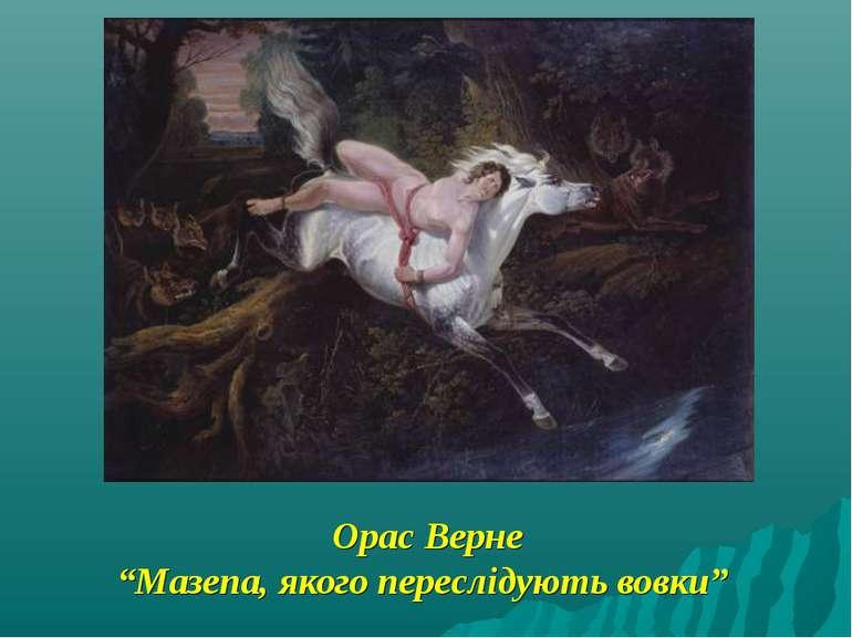 """Орас Верне """"Мазепа, якого переслідують вовки"""""""