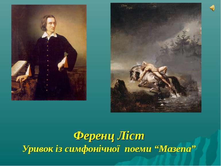 """Ференц Ліст Уривок із симфонічної поеми """"Мазепа"""""""