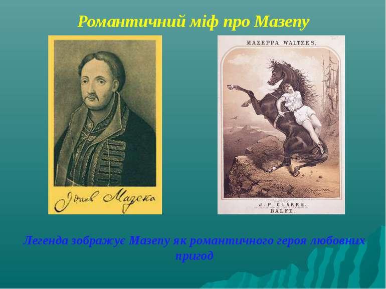 Романтичний міф про Мазепу Легенда зображує Мазепу як романтичного героя любо...