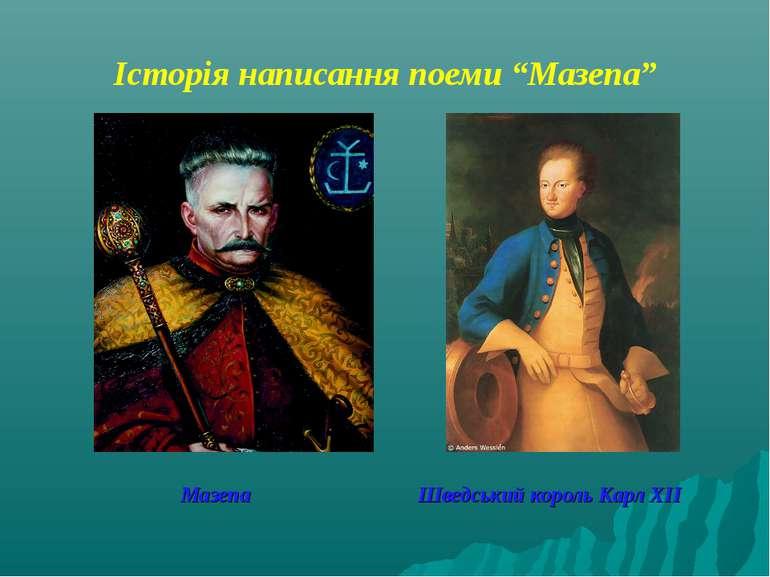 """Історія написання поеми """"Мазепа"""" Мазепа Шведський король Карл ХІІ"""