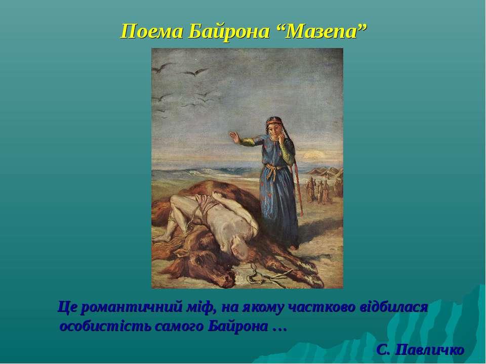 """Поема Байрона """"Мазепа"""" Це романтичний міф, на якому частково відбилася особис..."""