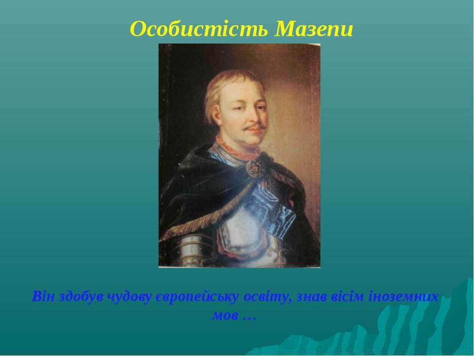 Особистість Мазепи Він здобув чудову європейську освіту, знав вісім іноземних...