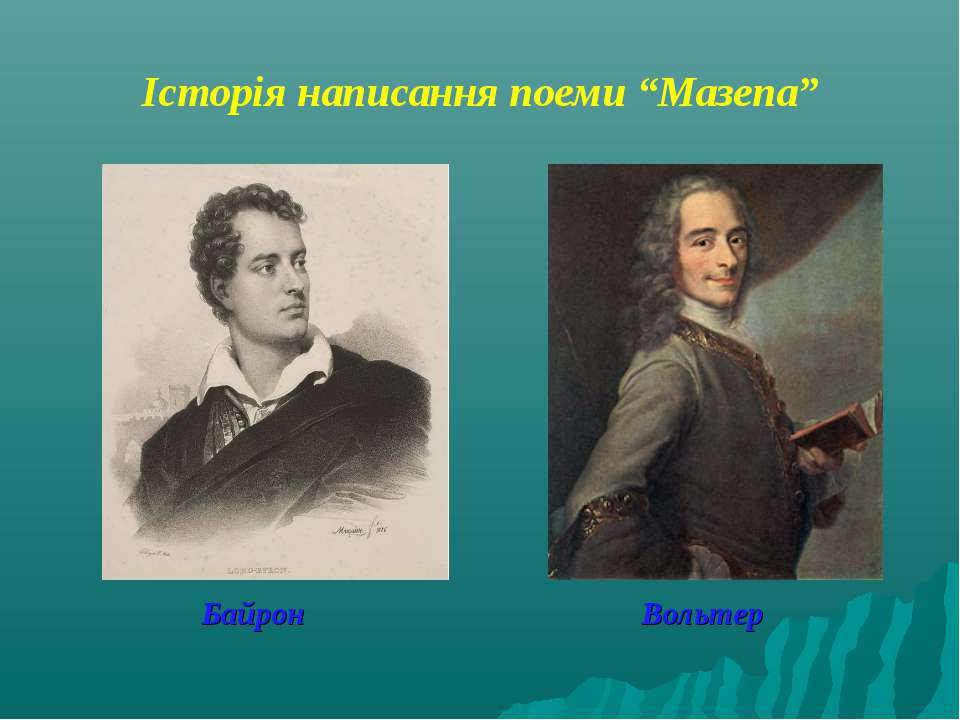 """Історія написання поеми """"Мазепа"""" Байрон Вольтер"""