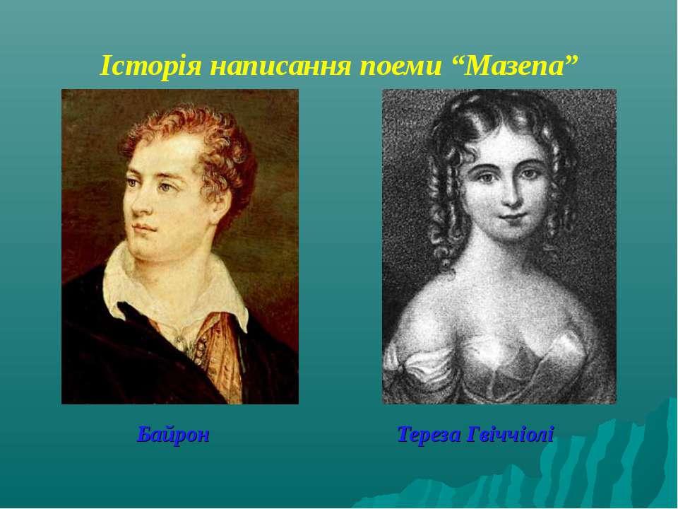 """Історія написання поеми """"Мазепа"""" Байрон Тереза Гвіччіолі"""