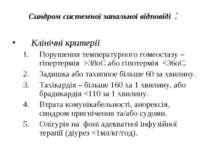 Синдром системної запальної відповіді : Клінічні критерії Порушення температу...
