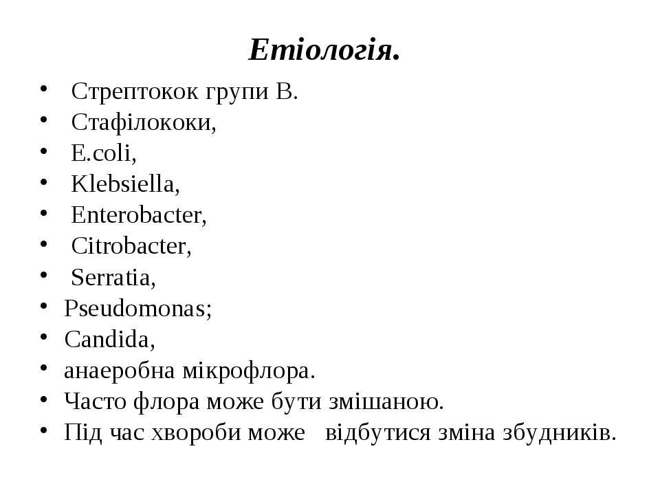 Етіологія. Стрептокок групи В. Стафілококи, E.coli, Klebsiella, Enterobacter,...