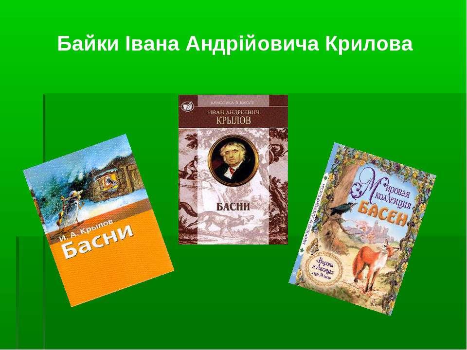 Байки Івана Андрійовича Крилова