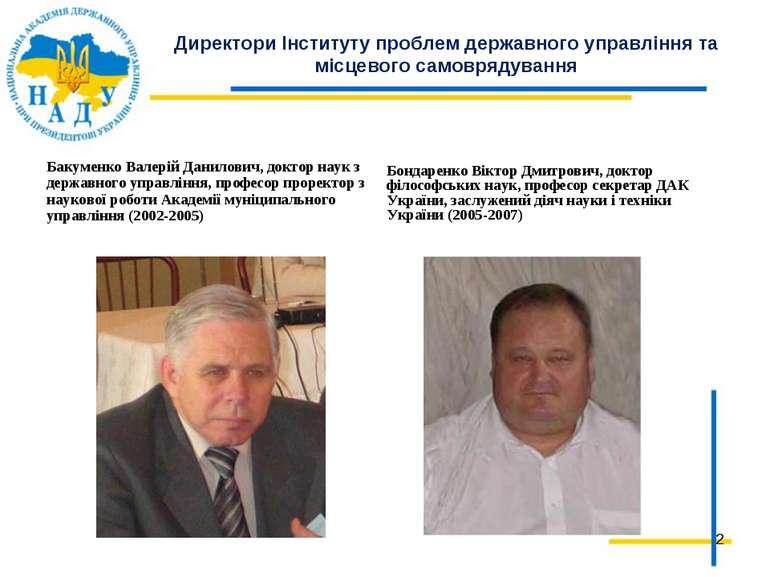 Директори Інституту проблем державного управління та місцевого самоврядування...