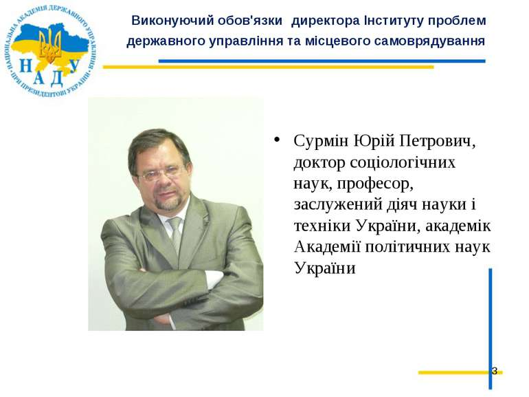 Виконуючий обов'язки директора Інституту проблем державного управління та міс...