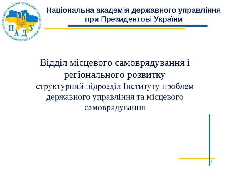 * Відділ місцевого самоврядування і регіонального розвитку структурний підроз...