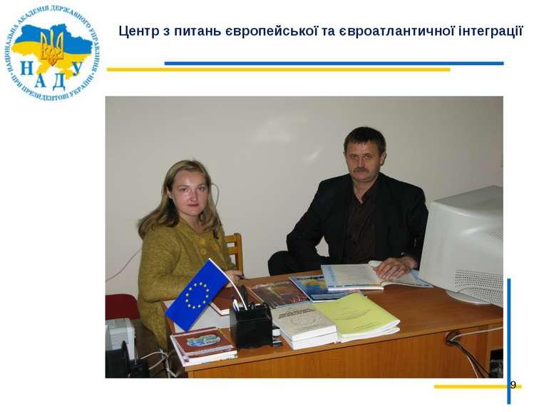 Центр з питань європейської та євроатлантичної інтеграції *