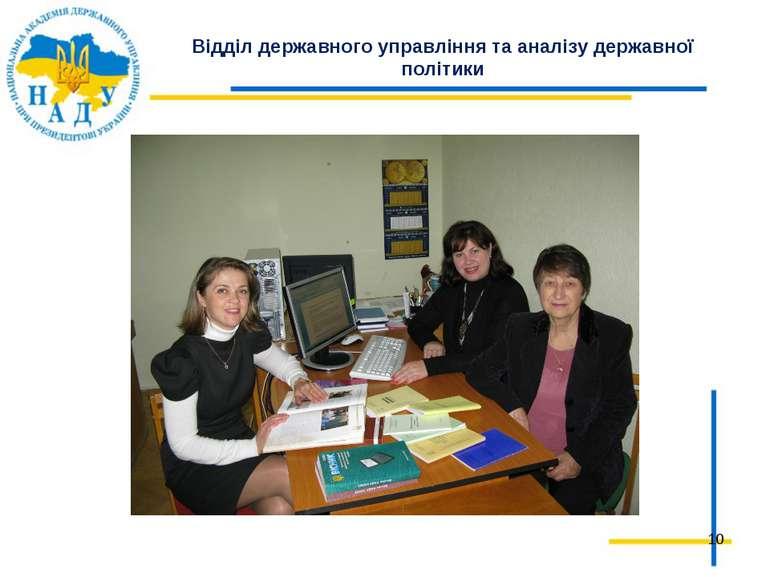 Відділ державного управління та аналізу державної політики *