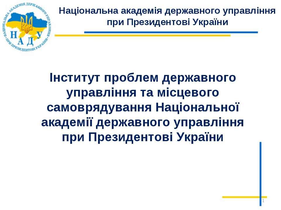 * Інститут проблем державного управління та місцевого самоврядування Націонал...