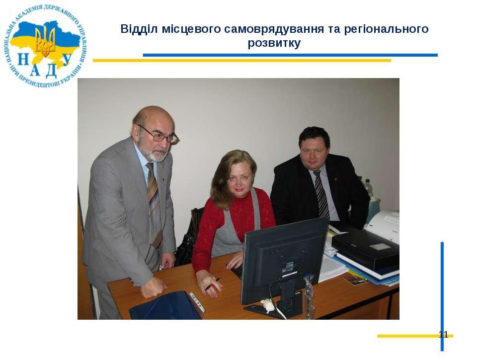 Відділ місцевого самоврядування та регіонального розвитку *