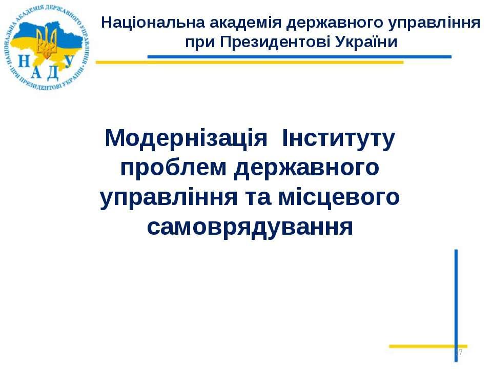 Національна академія державного управління при Президентові України * Модерні...