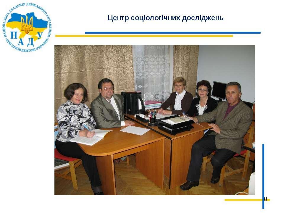 Центр соціологічних досліджень *
