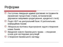 РеформиПоступова ліквідація адміністративних інструментів (граничних процентн...