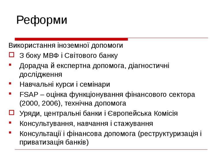 РеформиВикористання іноземної допомоги З боку МВФ і Світового банку Дорадча й...