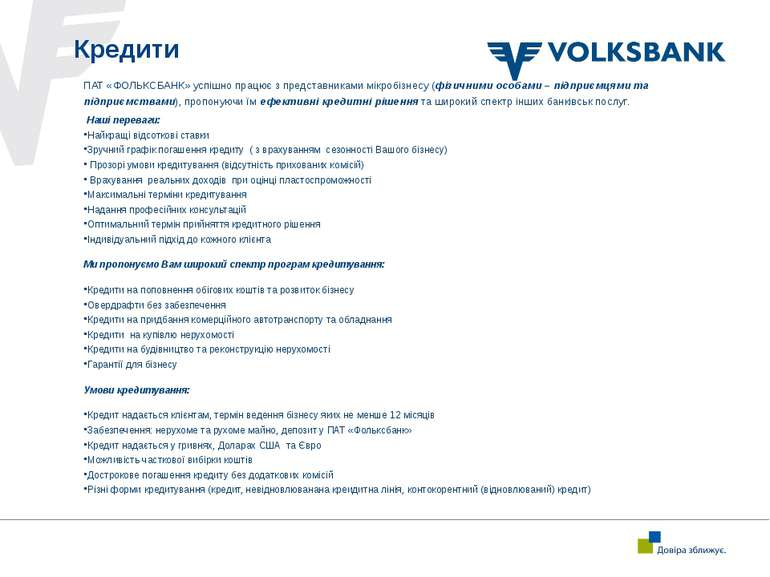 Кредити ПАТ «ФОЛЬКСБАНК» успішно працює з представниками мікробізнесу (фізичн...