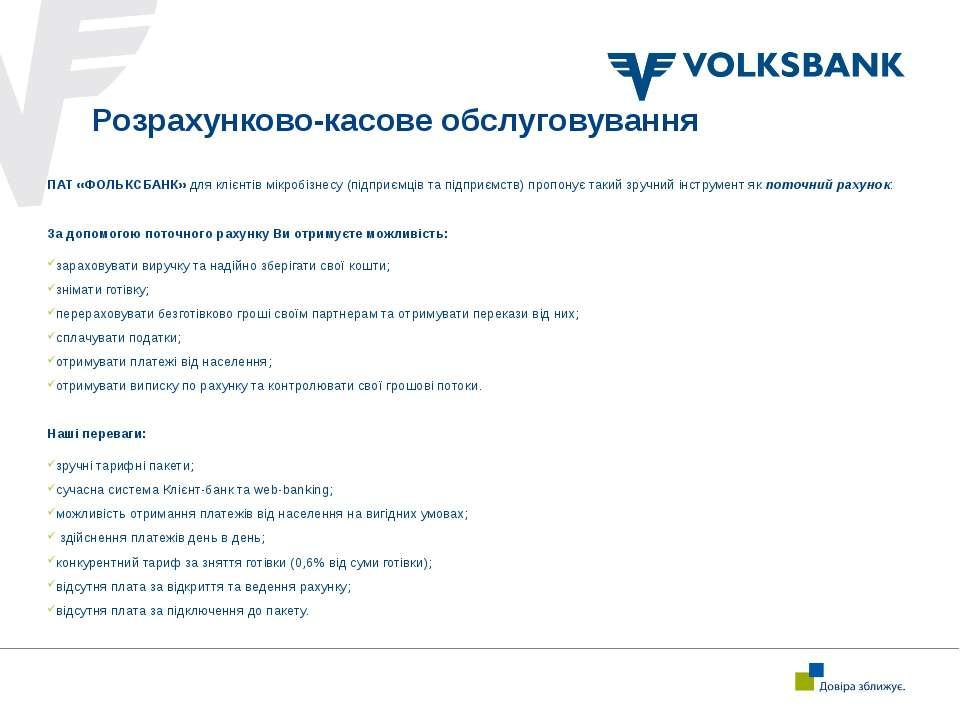 Розрахунково-касове обслуговування ПАТ «ФОЛЬКСБАНК» для клієнтів мікробізнесу...