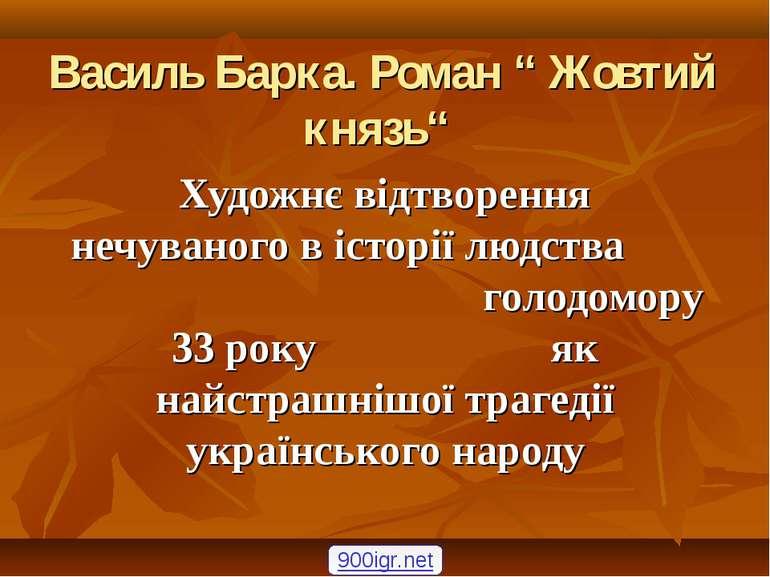 """Василь Барка. Роман """" Жовтий князь"""" Художнє відтворення нечуваного в історії ..."""