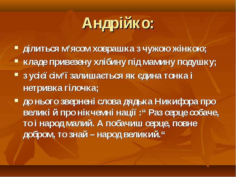 Андрійко: ділиться м'ясом ховрашка з чужою жінкою; кладе привезену хлібину пі...