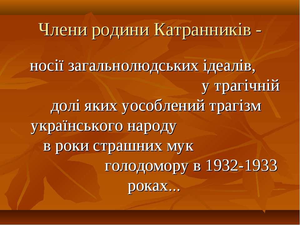 Члени родини Катранників - носії загальнолюдських ідеалів, у трагічній долі я...