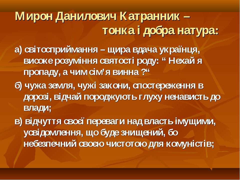 Мирон Данилович Катранник – тонка і добра натура: а) світосприймання – щира в...