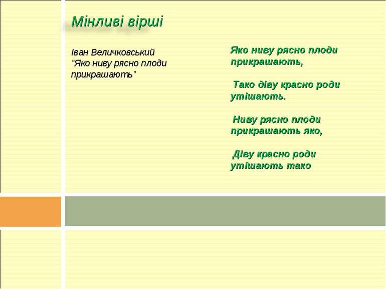 """Іван Величковський """"Яко ниву рясно плоди прикрашають"""" Яко ниву рясно плоди пр..."""