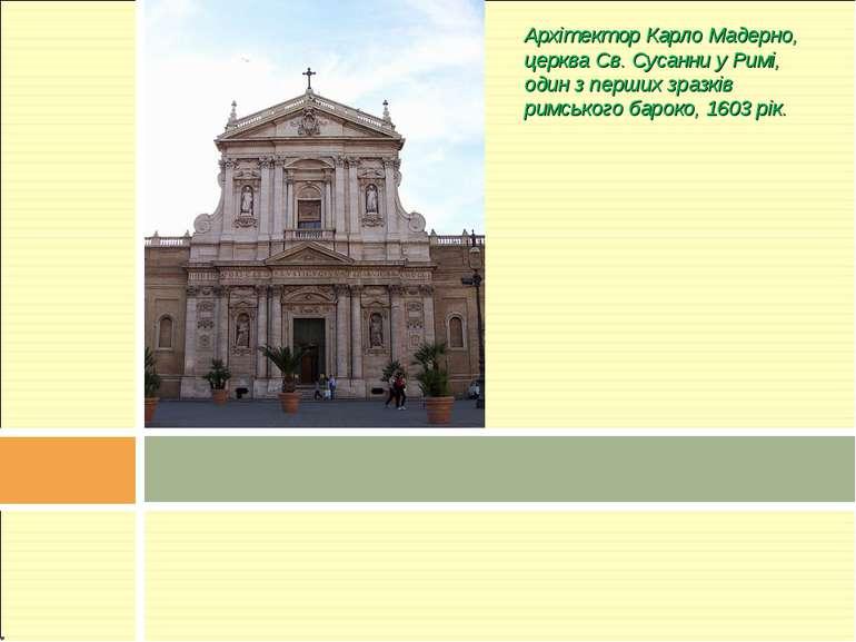 Архітектор Карло Мадерно, церква Св. Сусанни у Римі, один з перших зразків ри...